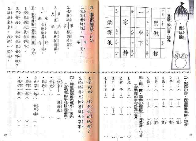 chinese textbook review_4