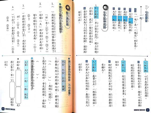 chinese textbook review_6