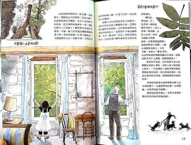 hanshen no zhuyin 7-12_17