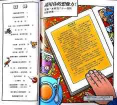 hanshen no zhuyin 7-12_19