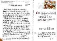 hanshen no zhuyin 7-12_2