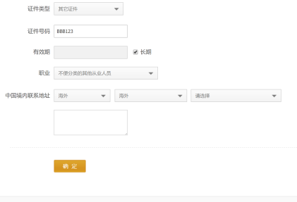 Alipay Step 4
