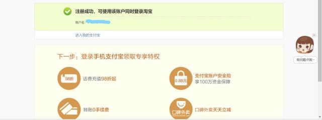 Alipay Step 5