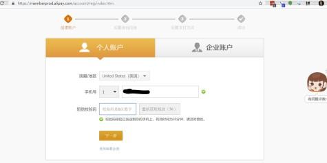 Alipay step 2
