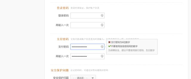 Alipay step 3.jpg