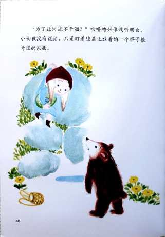 bear set_13