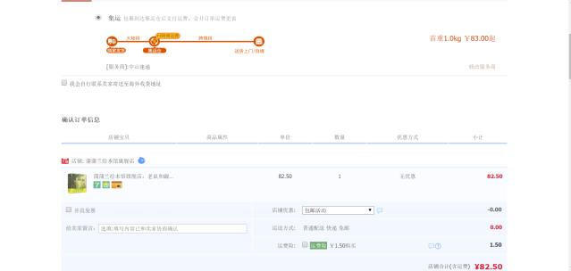 taobao checkout 1