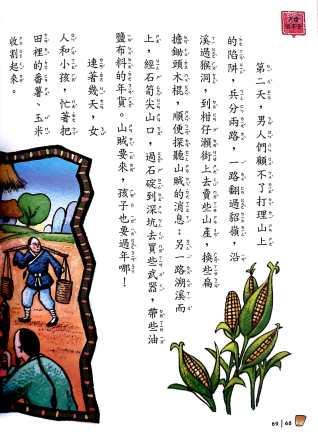 國語日報 節日_14