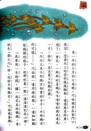 國語日報 節日_18