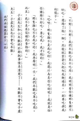 國語日報 節日_2