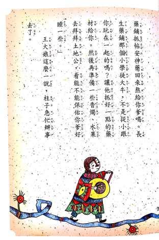 國語日報 節日_7