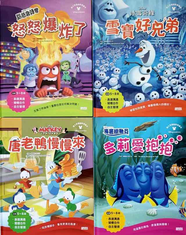 disney character books_1