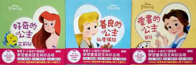 princess baby books_1