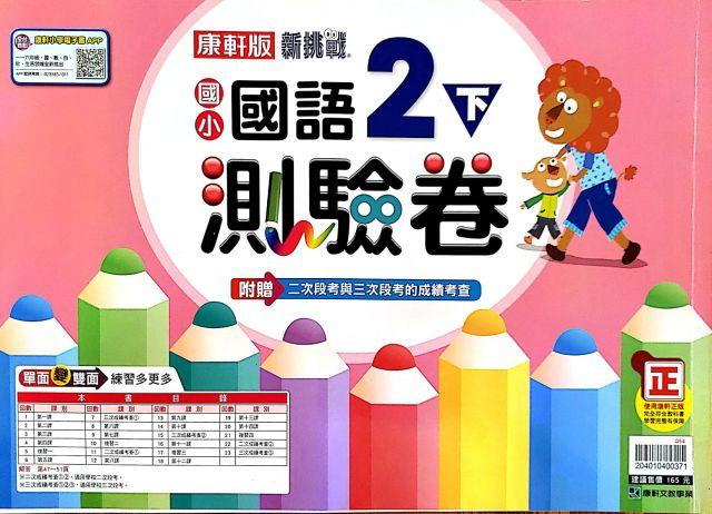 kangxuan 2_22